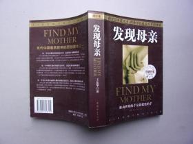 发现母亲(修订本)【荣获第十四届中国图书奖】