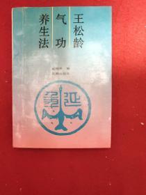 王松龄奇功养生法