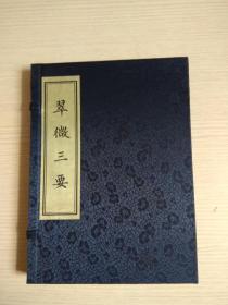 《翠微三要 》一函两册 宣纸本