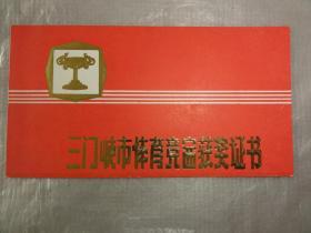 三门峡市体育竞赛获奖证书 三门峡市首届乒乓球运动会 湖滨区 马斌