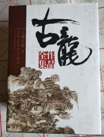 古龙作品全集53册全