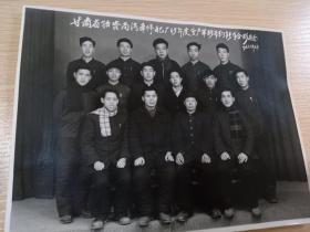 文革老照片:1966年甘肃省物资局汽车修配厂65年度生产革新节约能手合影留念