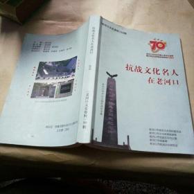 抗战文化名人在老河口(老河口文史资料)50辑