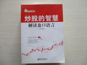 炒股的智慧:解读盘口语言  原版书  !204
