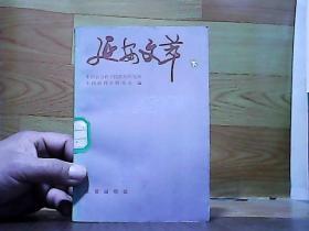 延安文萃 (下)