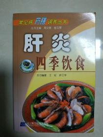 肝炎四季饮食