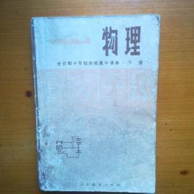 全日制十年制学校高中课本物理下册(上世纪八十年代初期高中物理老课本)