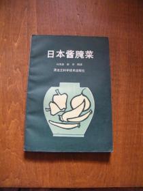 日本酱腌菜