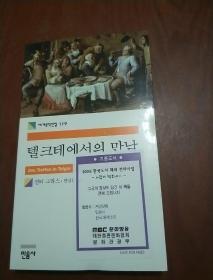 韩文版世界名著 119,