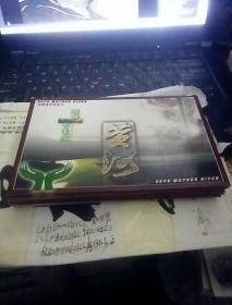 专题邮资明信片《黄河》八册合售