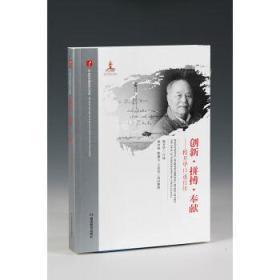 20世纪中国科学口述史·创新·拼搏·奉献——程开甲口述自传