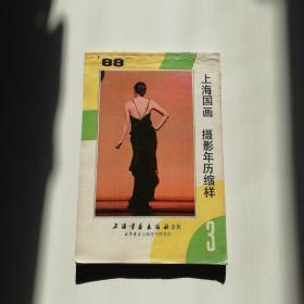 上海年画  摄影年历缩样  1988.3