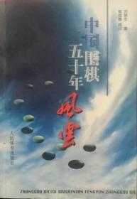 中国围棋五十年风云