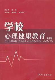 学校心理健康教育(第2版)
