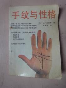 手纹与性格(1988年1版1印)