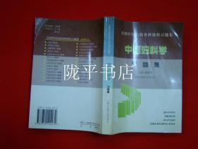 中医妇科学习题集