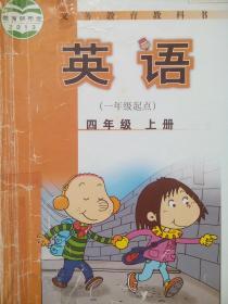小学英语课本四年级上册,小学英语一年级起点,小学英语课本4年级上册,小学英语课本mm