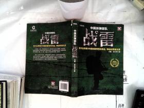 中国拆弹部队 战雷