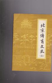 北京体育文史3