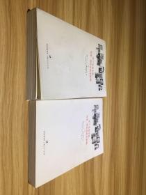 法兰克福学派:历史、理论及政治影响