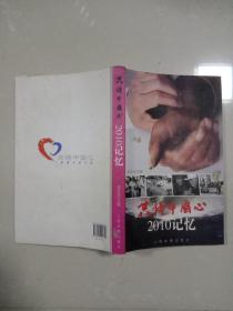 共筑中国心 2010记忆