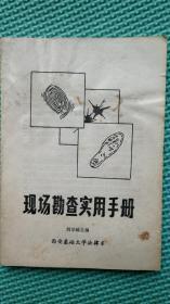 现场勘查实用手册 刘华东主编