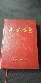 北方棋艺(1997年合订本)