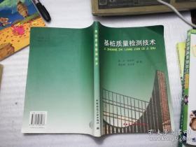基桩质量检测技术 陈凡 著 / 中国建筑工业出版社