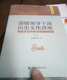 部级领导干部历史文化讲座:传统文化中的治国理政智慧(全二册)