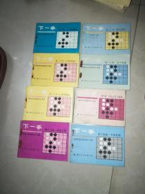 下一手1  激战的理论  +2 高级手筋 +3接的窍门 +4中盘战斗 +5布局要领 +6布局定式 中盘战 +7终盘战 +8布局思路 +9死活天地 +10 实战手筋 +12 让子棋必胜法 13简易手筋 +14中盘作战 +15局部战法 +16关键的一手 +20五子局集 22让子棋虚盘战法 +提高打劫能力  16本合售