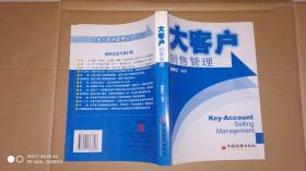 大客户销售管理——大客户管理丛书(4-2)