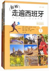 走遍西班牙1和DELE考试(学生用书1.练习册1.DELE高分突破A2)