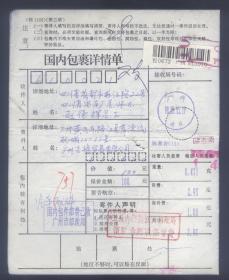 包裹单:广州1998.09.15.流花,寄成都包裹单