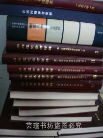 中共党史参考资料(红皮硬精装,16开本,第一册——第七册,个人藏书,包邮)