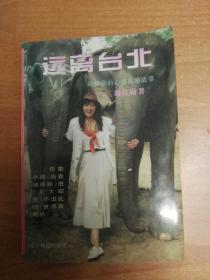 远离台北:谢佳勋的心情旅游故事