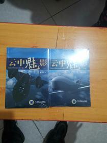 云中魅影:图说世界航空战略侦察史(上下)品佳
