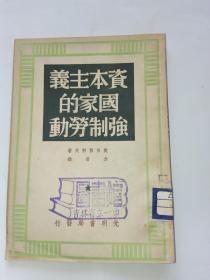 资本主义国家的强制劳动(1950年再版)