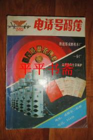"""成都电话号码簿.1985(16开""""五位数座机号码""""非常少见)"""