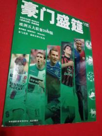 豪门盛筵   欧洲五大联赛2006版  ·足球之夜杂志特辑【中架2】