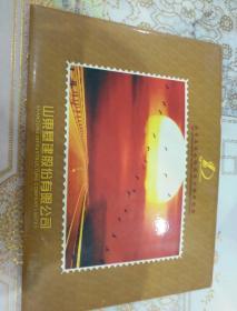 济青高速公路通车十周年纪念 邮票