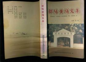 (阎明签名本)邵阳黄埔文集 (印量700册)