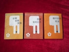 围棋初级丛书:《征棋封棋突围》《提子后的招法》《围棋常用定式》3本合售