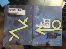 《微观经济学 第四版》+《宏观经济学  第五版》2本合售