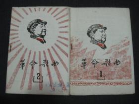 革命歌曲(1、2)64开,油印本,封面带主席头像