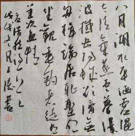 【保真】中书协会员、国展获奖专业户王涛斗方:孟浩然《望洞庭湖赠张丞相》