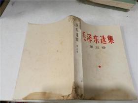 毛泽东选集( 第五卷)