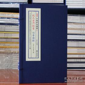 子部珍本备要第039种:纪氏奇门秘书仕学备余(一函一册) 1D07c
