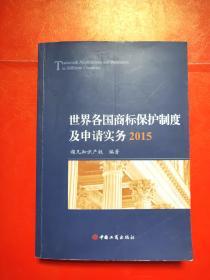 世界各国商标保护制度及申请实务2015
