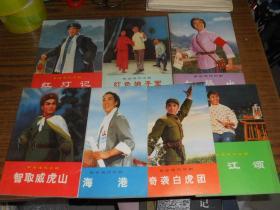 革命现代京剧(红色娘子军,智取威虎山,龙江颂,杜鹃山,红灯记,奇袭白虎团,海港)7本合售