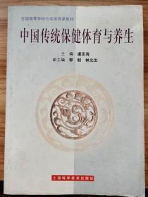 中国传统保健体育与养生